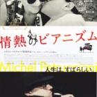 『ミシェル・ペトルチアーニの映画「情熱のピアにズム」』の画像