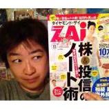 『【ダイヤモンドZai】10月号にボリ平登場!みなさん見てね~♪』の画像