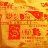 『(番外編)包装紙やチラシに自身の「強み」を表現する東京・十条商店街の鳥大さん』の画像