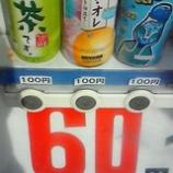 『60円の脅威!』の画像