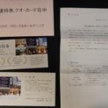 『ツカダグローバルホールディングス(2418)からクオカードと施設利用割引券をいただきました。』の画像