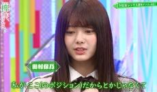 【朗報】欅坂 9thフロント田村保乃ちゃんの唇がぷるぷるで女子力高すぎと巷で話題に