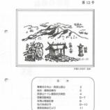 『山のトイレ協議会通信 No.12 2014.5.12』の画像