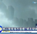 【動画】中国で空に大都市が出現