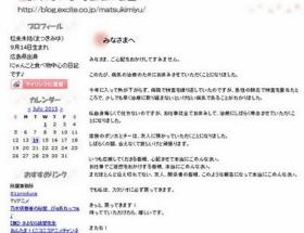 【訃報】人気声優・松来未祐さんが死去 38歳