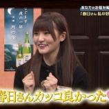 『オードリー春日さん日向坂46メンバーからモテる!』の画像
