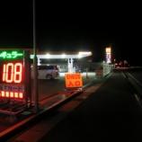 『浜松市内のガソリン価格最安値が103円に、90円台も間近かも!?』の画像