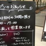 『いよいよオープン間近!浜松城公園にできたスターバックスコーヒーのプレオープンに行ってきた!』の画像