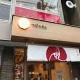 『【おはぎアイス!?】大須・つぼみあん【新たな謎スイーツ店が登場!】』の画像