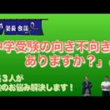 『【下町塾長会議065】議題 : 「中学受験の向き不向きはありますか?」の件(お悩み相談)』の画像