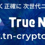 『仮想通貨のすすめ 【TRE】TORUE 人気沸騰!!プレセール追加開催中 大量Airdrop配布済み 』の画像