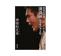 『絶滅危惧職、講談師を生きる』神田松之丞さんの芸道論