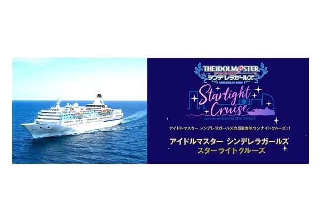 【朗報】デレステさん、20万円のクルーズツアーを開催!!
