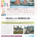『「函館街きれ」佐藤会長ごあいさつ』の画像