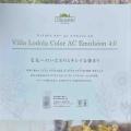 世界で唯一、イタリアのオーガニック・ヴィーガン認証を取得した「ヴィラロドラ・カラー」