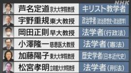 【税金泥棒】日本学術会議「菅首相が任命拒否した会員候補の速やかな任命を求める」「国の機関である現行形態が最も望ましい」