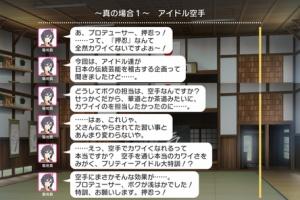 【ミリシタ】『MILLION LIVE WORKING☆』 極めよ!アイドル道 ショートストーリー変更部分まとめ2