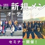 『【乃木坂46】坂道合同オーディションに参加するのですが、どこのグループを希望すればいいですか??』の画像