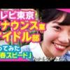 【悲報】テレ東アナ「アイドルの踊りなんてお遊戯。あの人達は写真撮られて踊ればいいだけの楽な仕事。 あ、欅坂さんは別ねw」