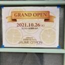 【NEW OPEN】宝塚菓子処 れもんがオープンしています!