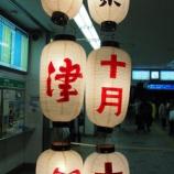 『大津祭宵宮』の画像