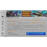 『【Wii U】「はじめる(本体設定)」をタップしたら白い(グレー)画面のままフリーズ。ホワイトアウトした。【freeze】』の画像