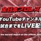 【12/9(月)後楽園大会情報】  全日本プロレス TVにて...