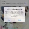 【悲報】岩佐美咲、Google+アカウント停止!!!