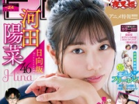 【日向坂46】河田陽菜、少年サンデー表紙きたああああああ!!!!!!