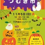 『つむぎ市2017 11月5日(日)10時から下戸田ミニパークで開催』の画像