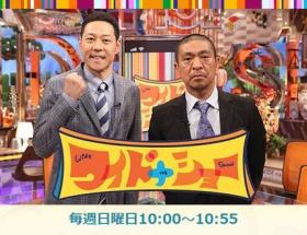 松本人志「大概のことは笑いにできるけど喜多島とは共演NG 酷い女ですね」と発言