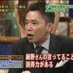 爆笑問題・太田「ツイッター民は『自分達が100%正義』という考えで人を傷付けている。恐ろしい」