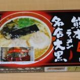 『箱入熊本ラーメン名店大黒 2人前 アイランド食品』の画像