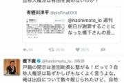 【朗報】橋下徹氏、マスコミの蓮舫との扱いの違いにマジギレ