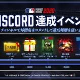 『【MLBパーフェクトイニング2020】DISCORD達成イベントのご案内』の画像