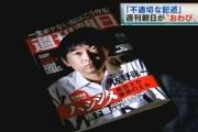 週刊朝日編集長を更迭 朝日新聞出版、橋下氏記事めぐり