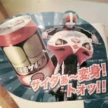 『サイダぁ〜変身!・・・仮面サイダー』の画像