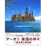 『日本語と似ているマオリ語』の画像