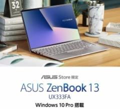13.3インチの狭額縁ディスプレイ搭載「ASUS ZenBook 13 UX333FA」のWindows 10 Pro版がASUS Store限定で発売 11万9800円から