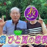 『山口かおる「桐谷さん彼女の女性歌手」と結婚か【画像】』の画像