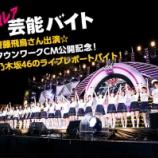 『【乃木坂46】乃木坂ライブの舞台裏に潜入!?『タウンワーク』に激レアバイトが登場!!』の画像