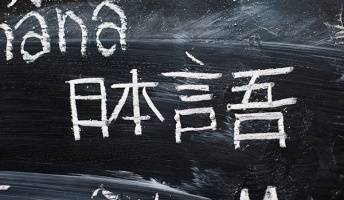 お前ら「日本語間違ってるよ」←正しい日本語って何?正しい言語って無いんだけど