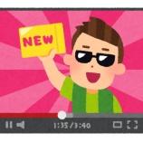 『【悲報】youtuber批判していた俺がyoutuberデビューした結果wwwwww』の画像