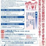 『はまぐり大学〜桑名商工会議所青年部(はまぐり会)主催』の画像