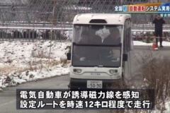【自動運転】全国初の実用化! 上小阿仁村