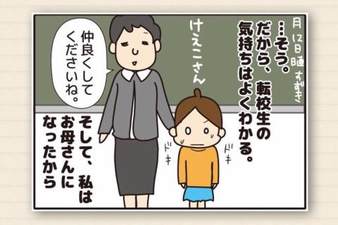 子育てはなかなか奥深い! 中学生と小学生の男女3人を育てるママの育児絵日記