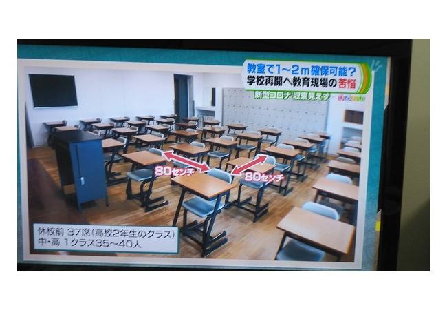 【画像】学校再開後の教室がロックマンエグゼだと話題にww