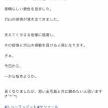 『【元乃木坂46】生駒ちゃん、青臭い・・・』の画像