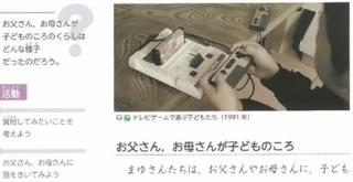 小学校の副読本に掲載された、逆持ちファミコンコントローラー写真の真相が判明→「今の子供がファミコンを知らなかったから」