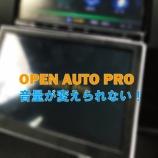 『【自作Android Auto】OpenAuto Pro音量スライダーがミュートになる』の画像
